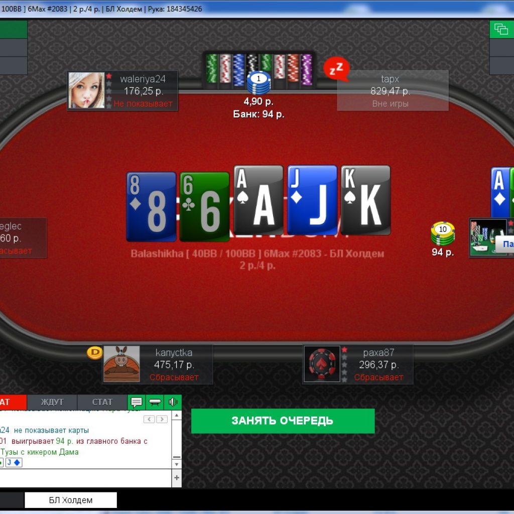 скачать pokerdom на реальные деньги