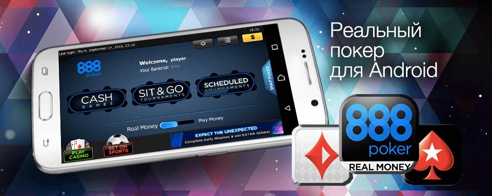 официальный сайт скачать приложение джойказино на деньги для андроид