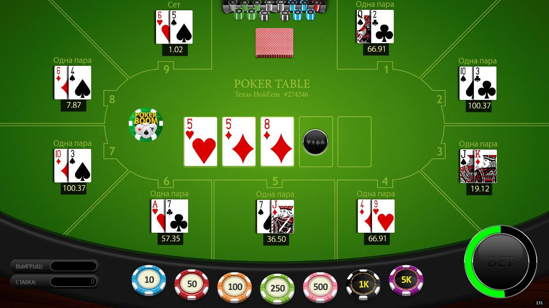 Бесплатно казино играть