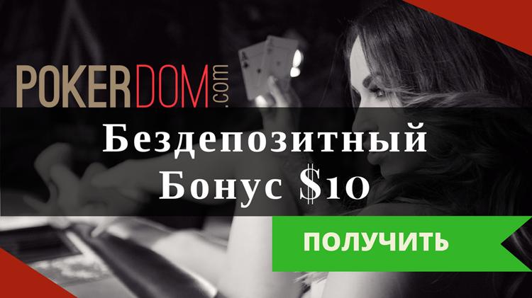 Лучшие покера самые бонусы бездепозитные
