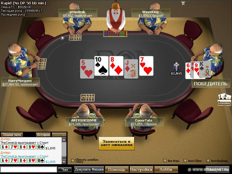 Дро покер онлайн бесплатно реклама про казино вулкан