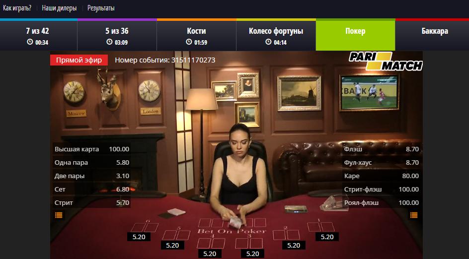 На игра покер деньги онлайн