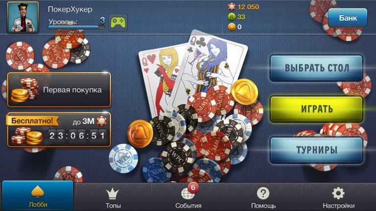 Скачать World Poker Club на андроид бесплатно без регистрации на русском языке