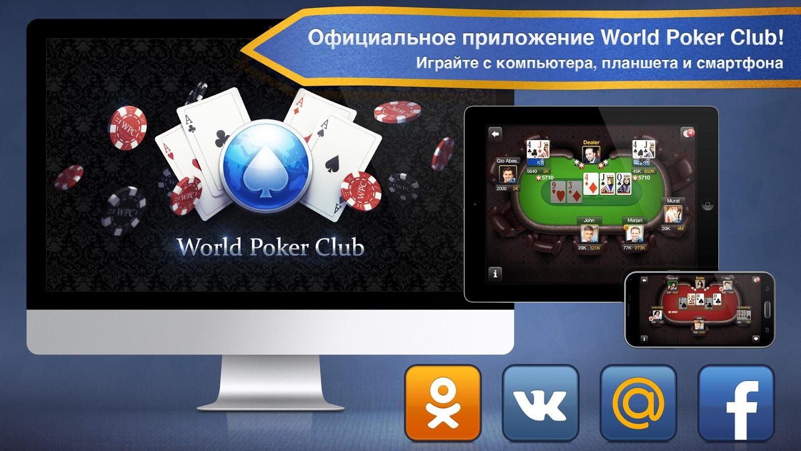 World poker club играть онлайн бесплатно без регистрации.