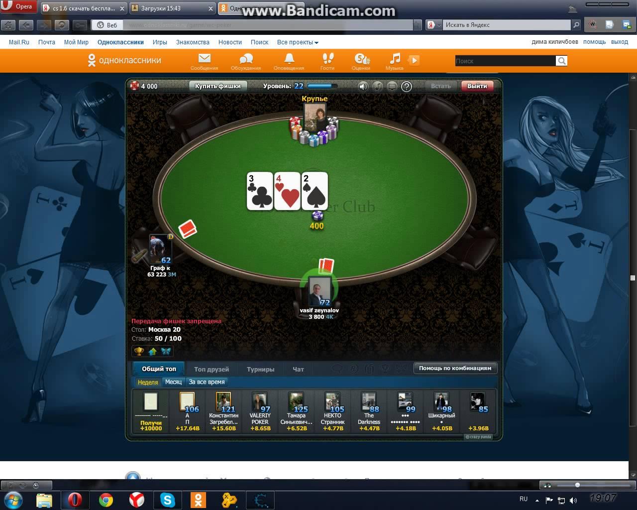 как выиграть в джекпот в ворлд покер клуб