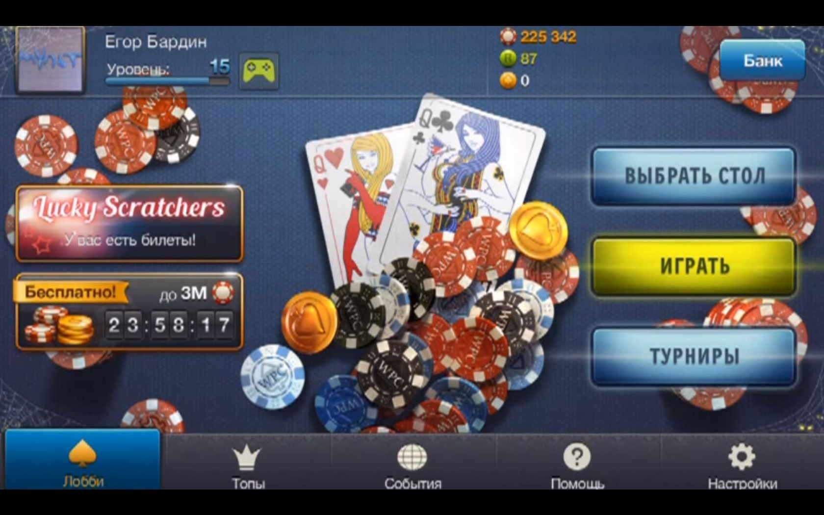 мой мире покер онлайн на