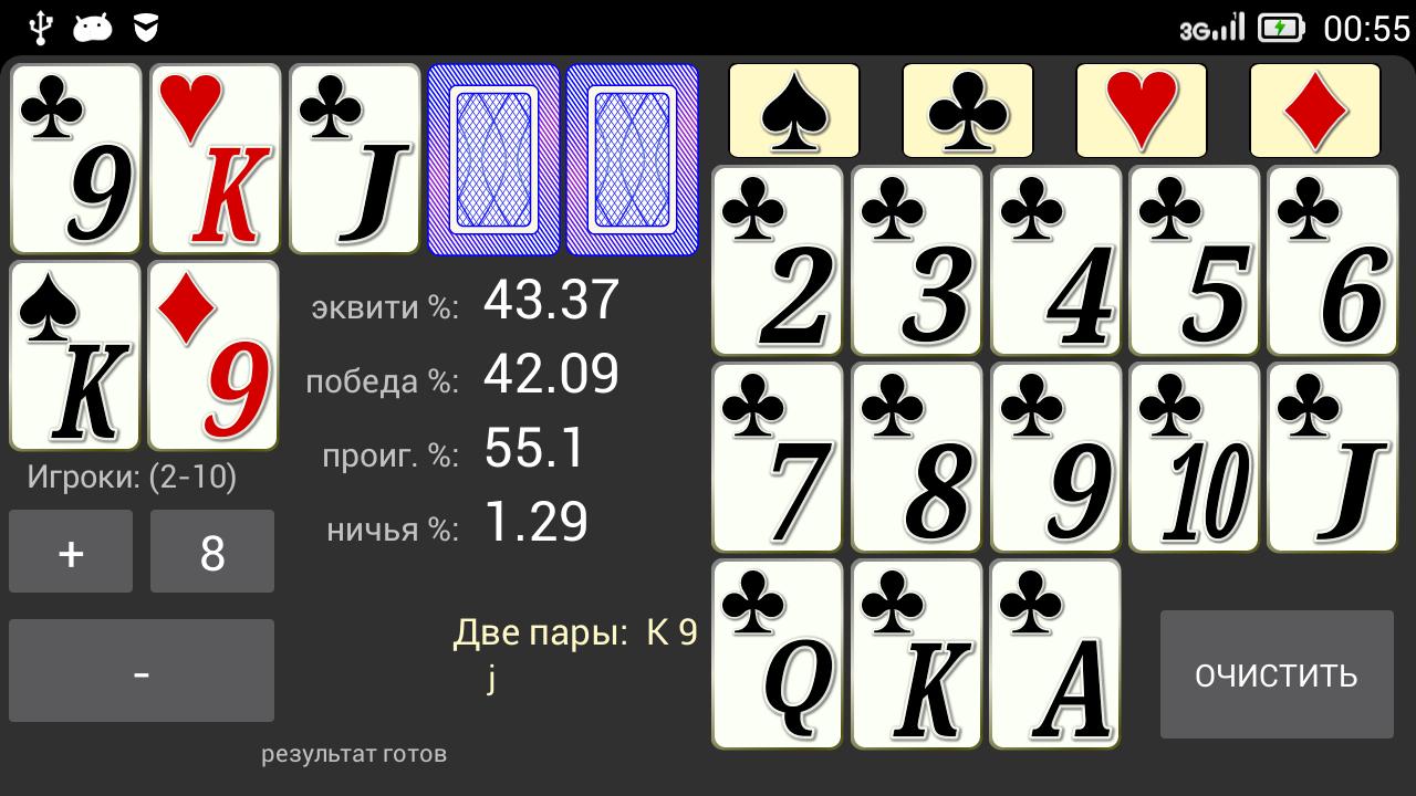 Покер калькулятор онлайн омаха как играть в грин карту в россии
