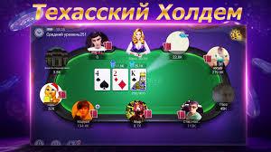 Играть в покер онлайн бесплатно без регистрации техасский холдем на русском скачать бесплатные игровые автоматы на телефон