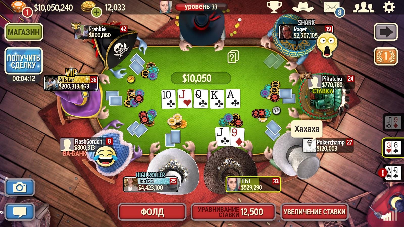 Скачать покер на андроид бесплатно и на русском.