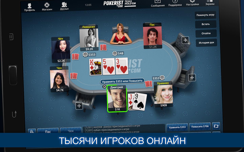 покер техас скачать бесплатно