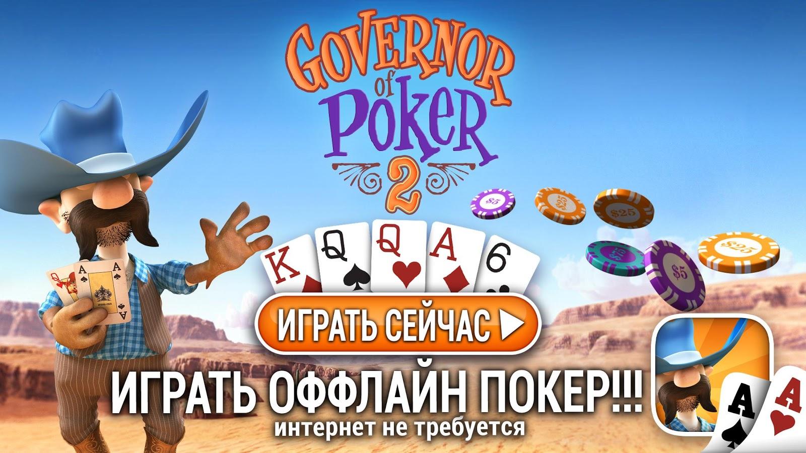 Бесплатные игры онлайн король покера 2 скачать казино с аккаунтом в рублях