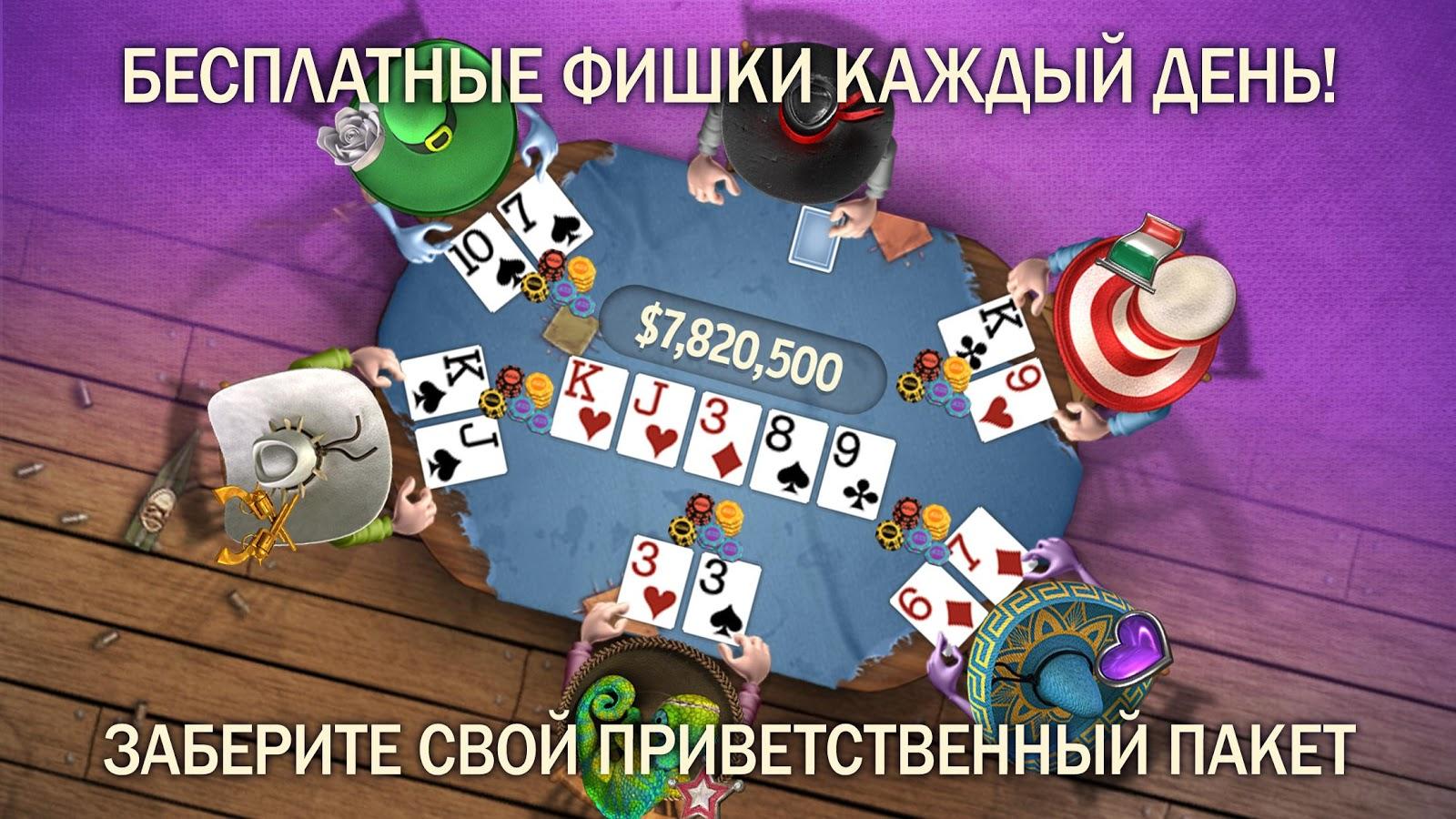 покера 3 онлайн король