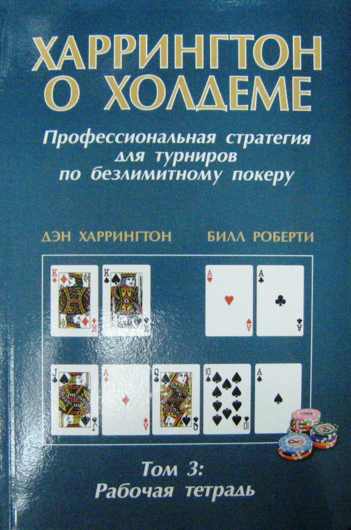 Харрингтон покер книги скачать