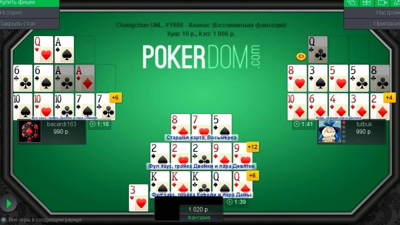 китайский покер на онлайн в играть деньги