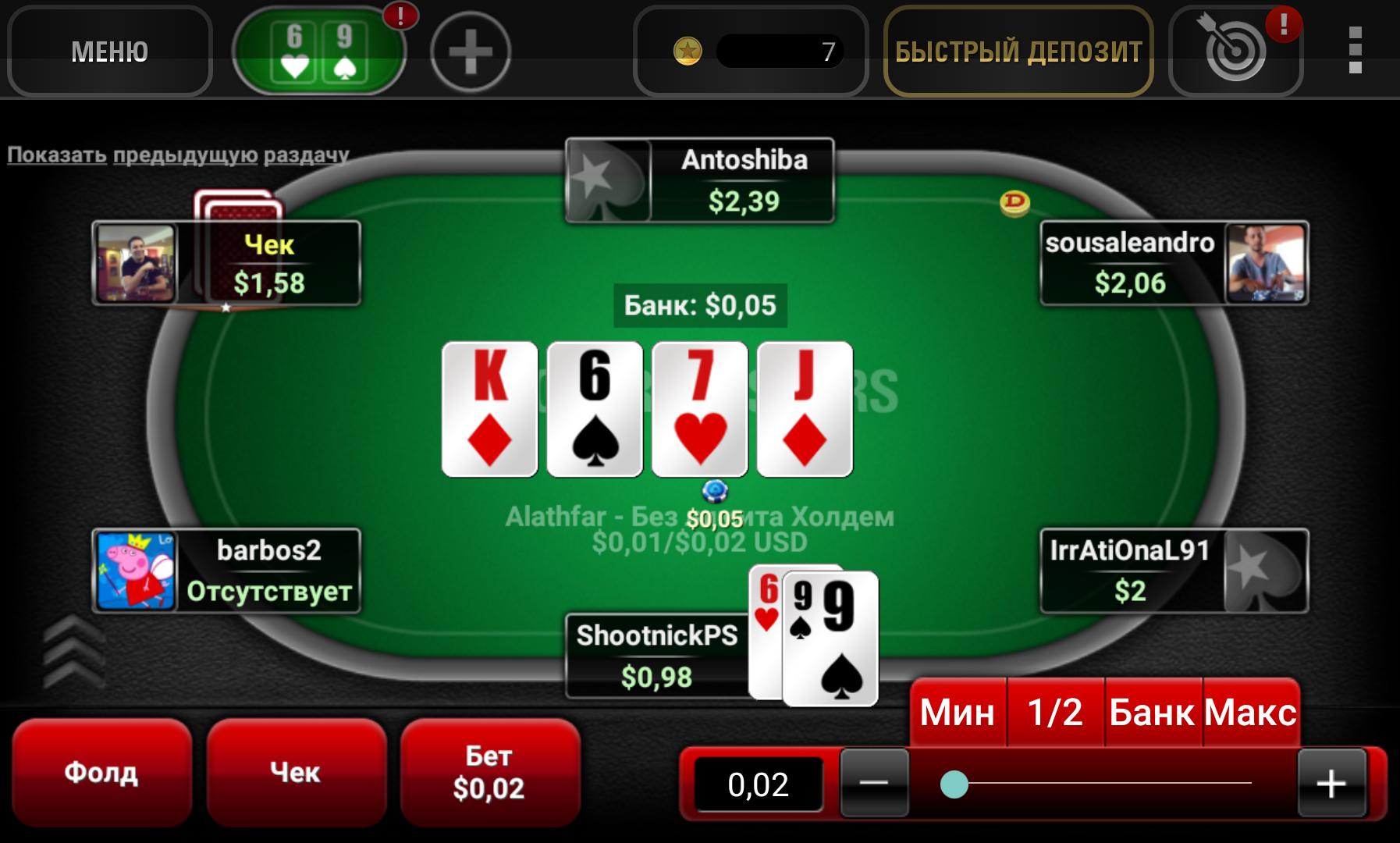 реальная игра в покер на деньги