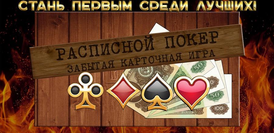 покер на андроид онлайн