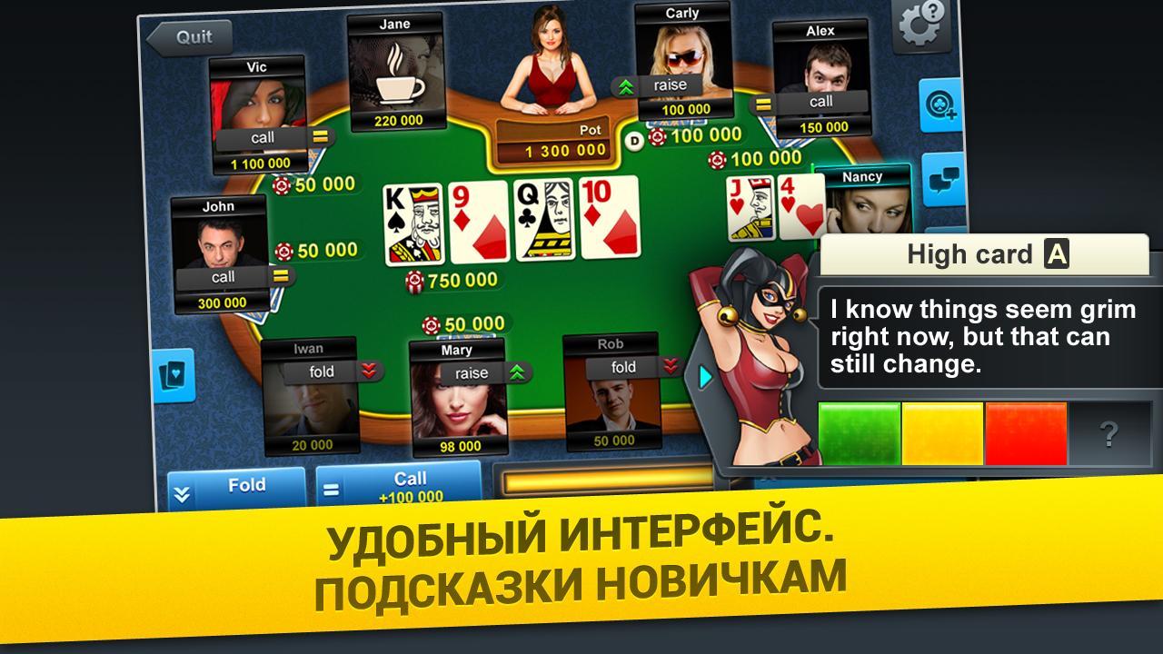 арена играть на покер онлайн