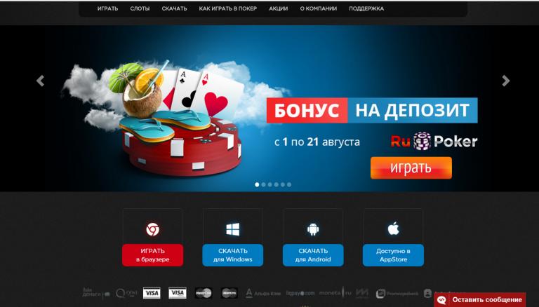Онлайн казино партнерские программы