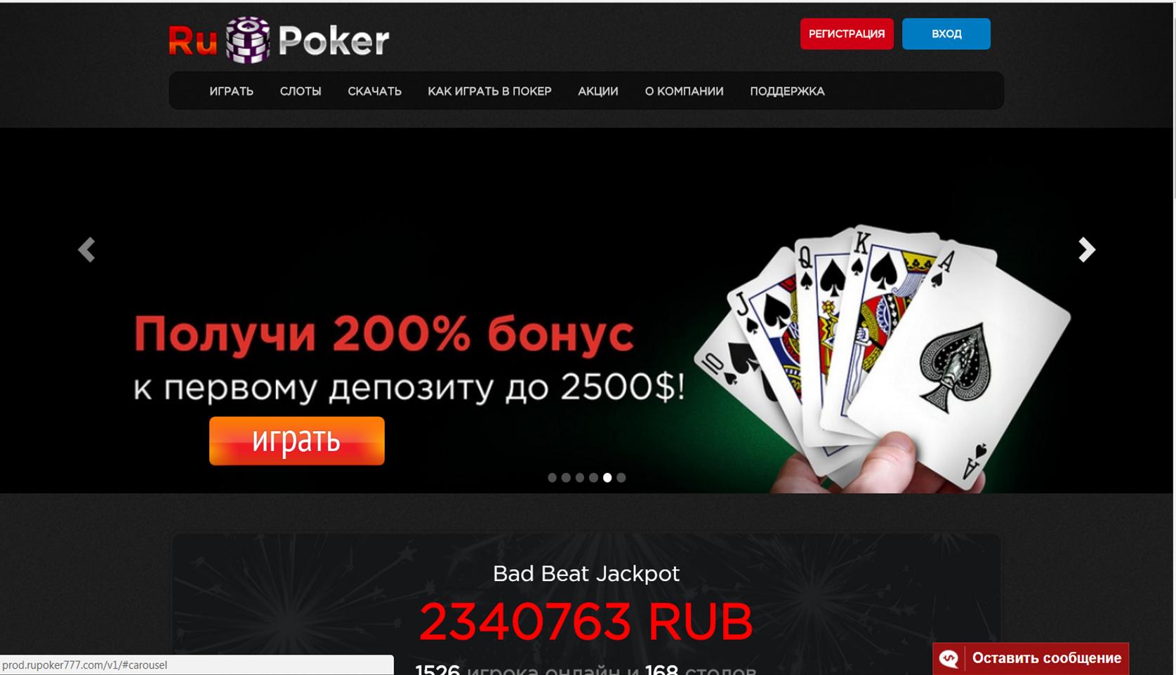 покер онлайн зарегистрироваться