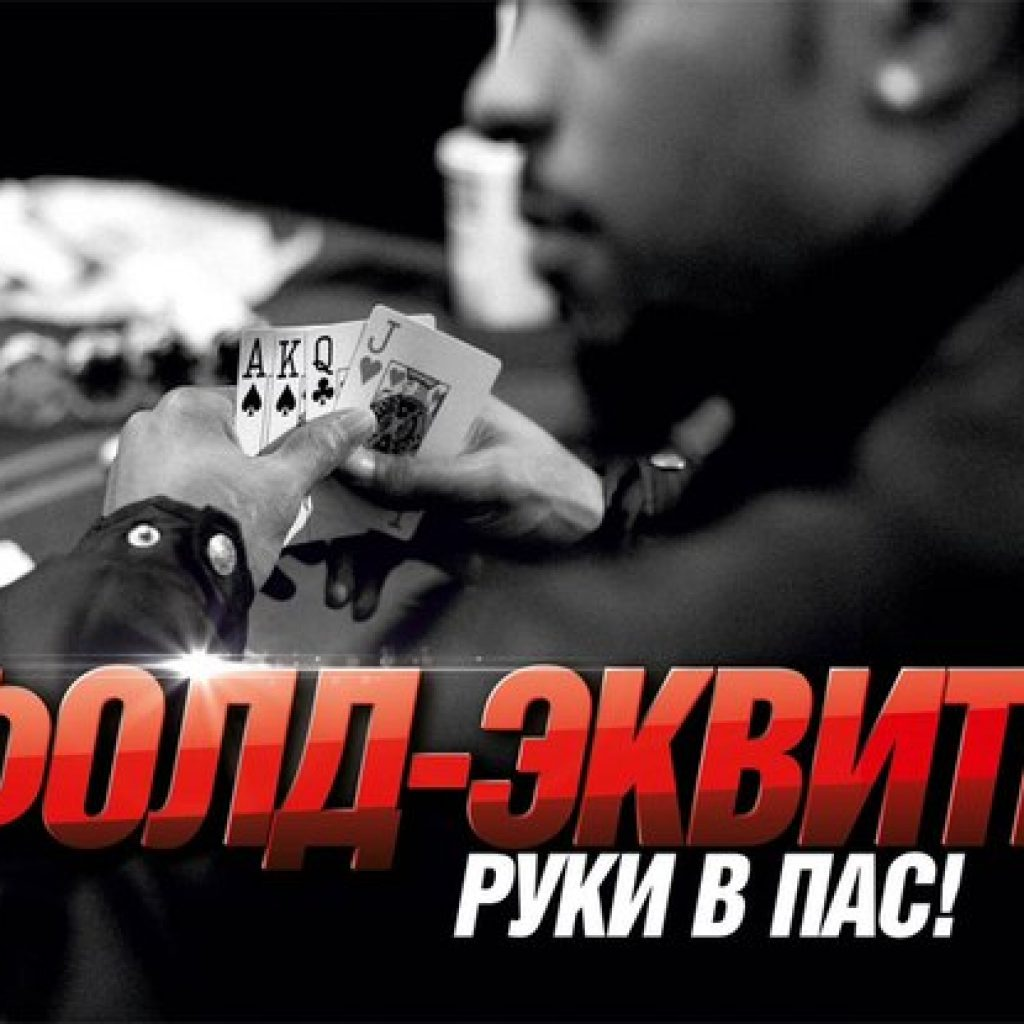 Poker online for fun games