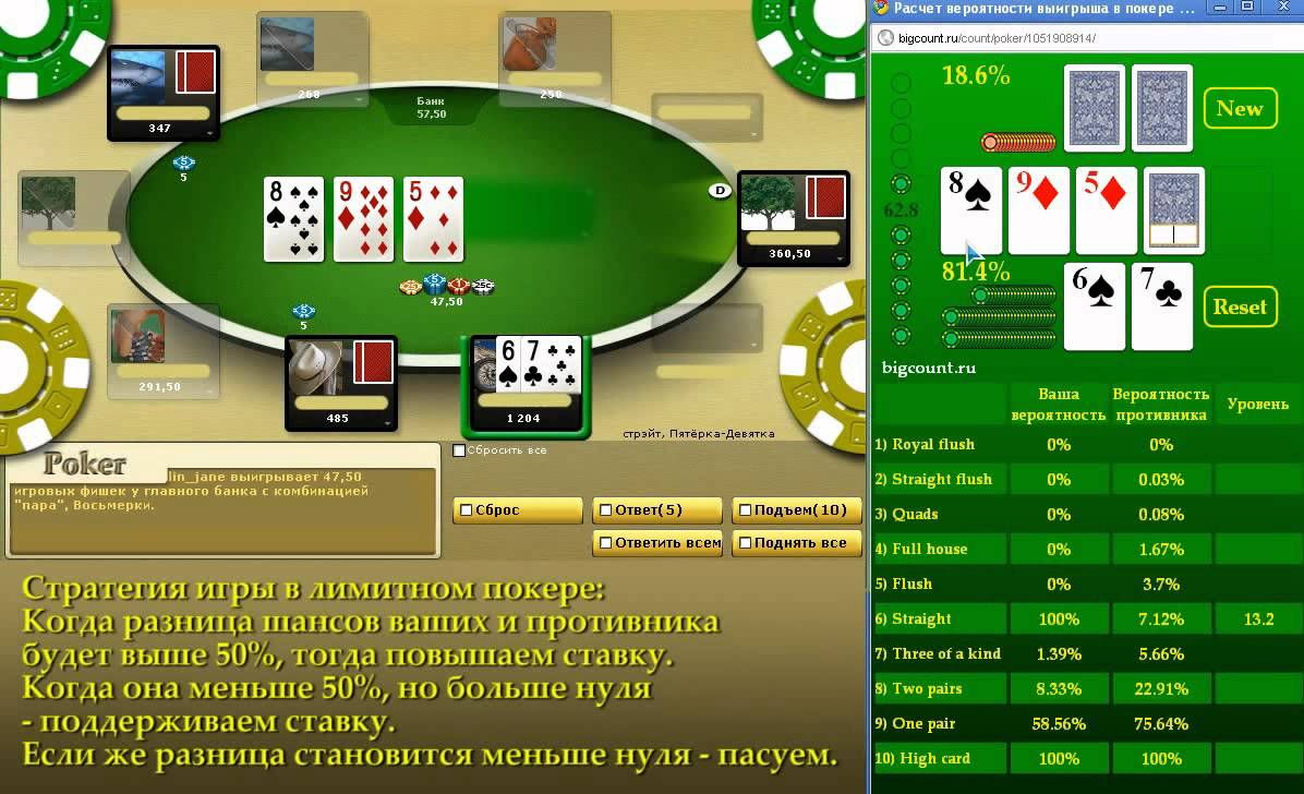 калькулятор в покере онлайн