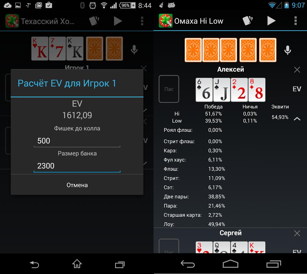 для онлайн покера калькулятор