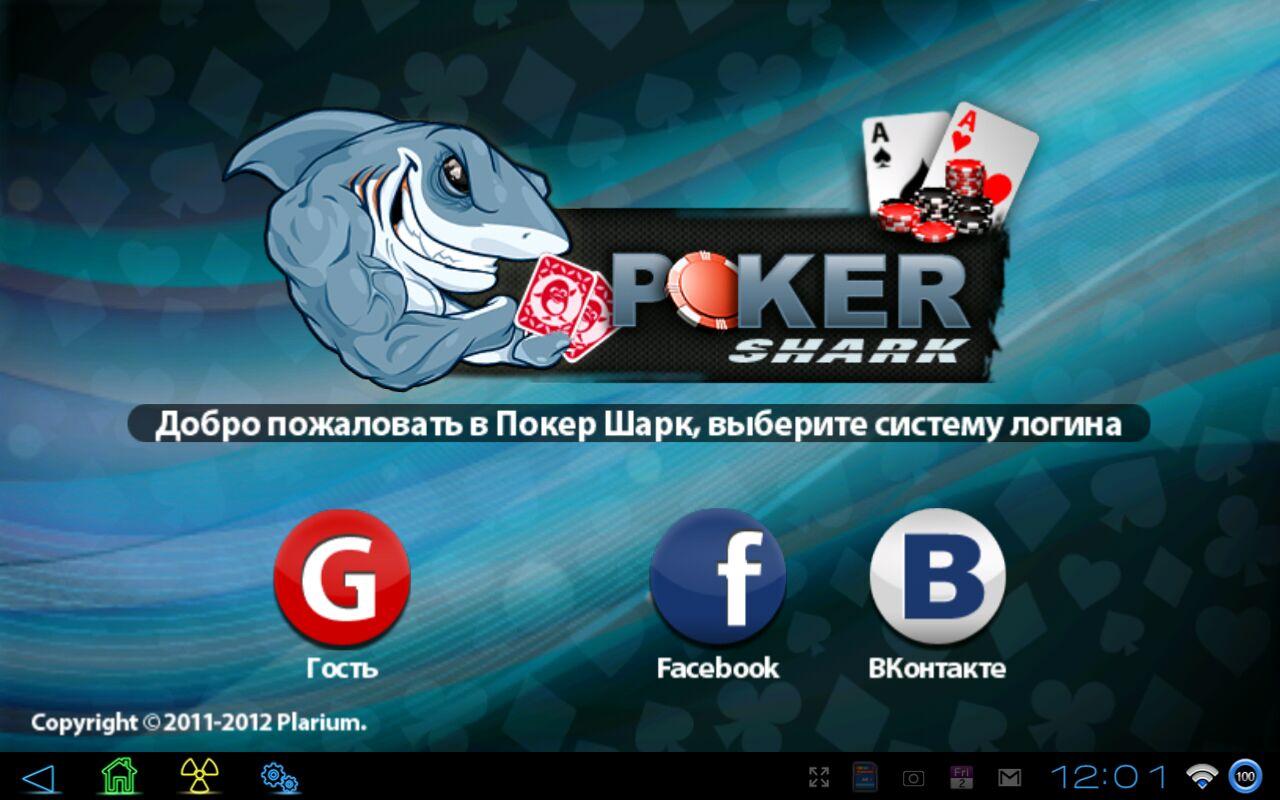 Покер shark i играть онлайн online casino real money canada