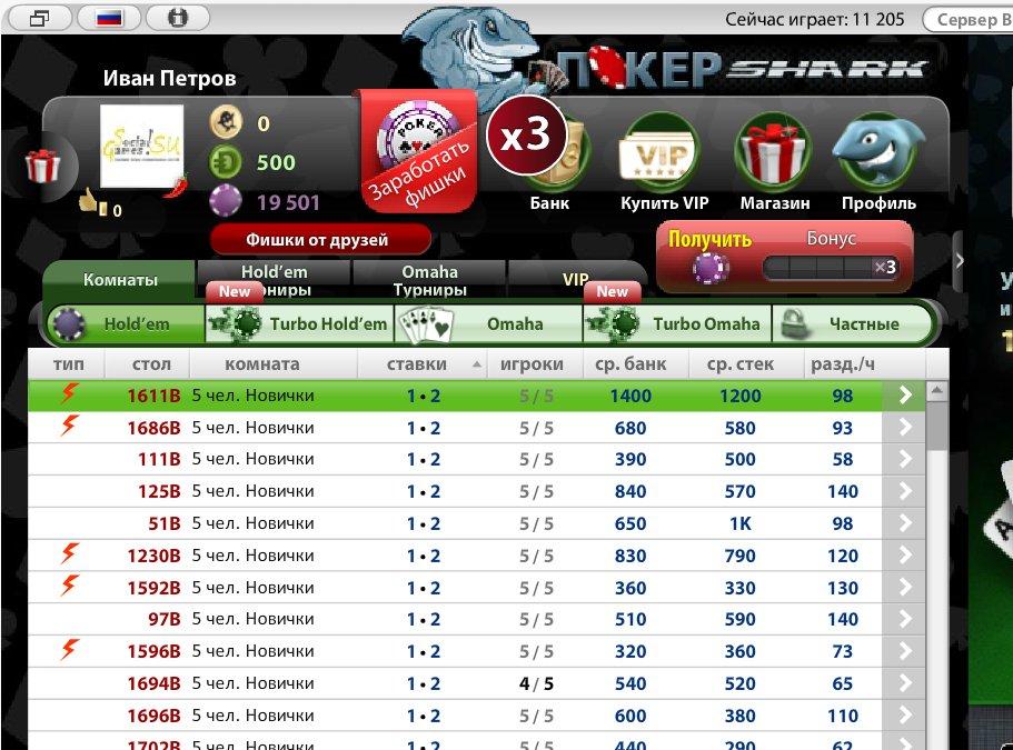 Онлайн покер шарк на реальные деньги играть в карты в подкидного дурака онлайн бесплатно с компьютером
