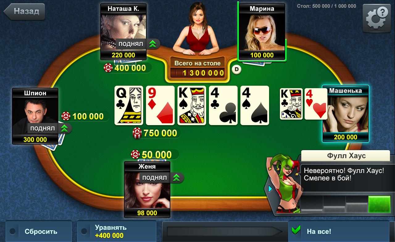 покер мини игры играть онлайн