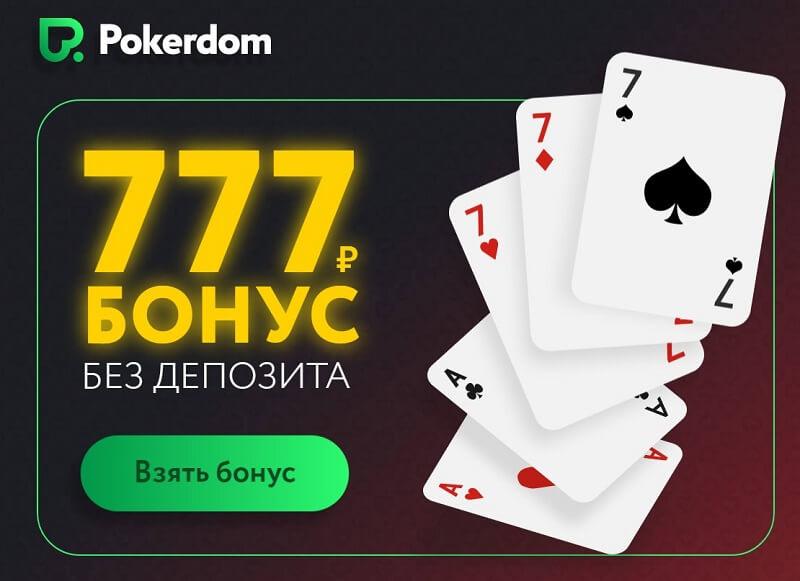 Покер онлайн без смс игры онлайн бесплатно игровые автоматы гараж