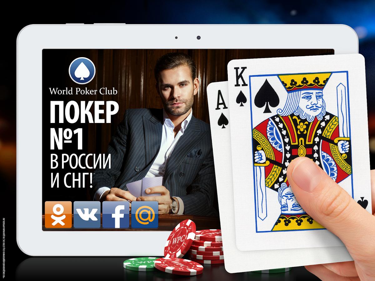 в рф онлайн покер