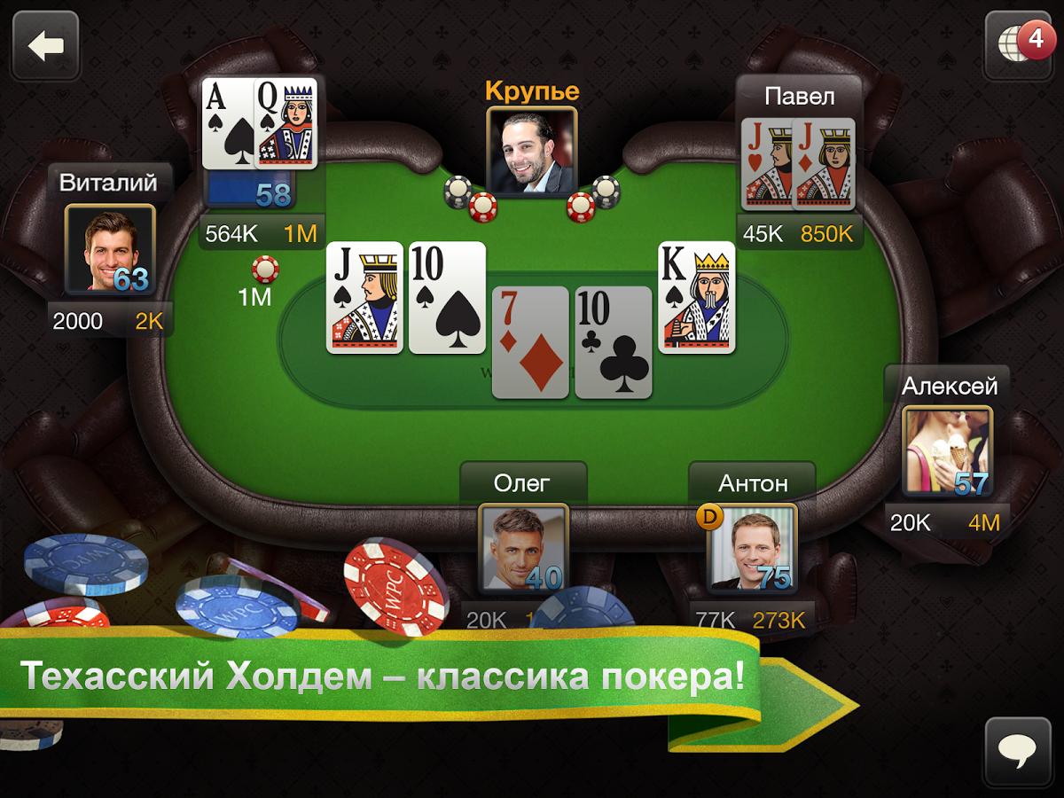 онлайн покер бесплатно без регистрации