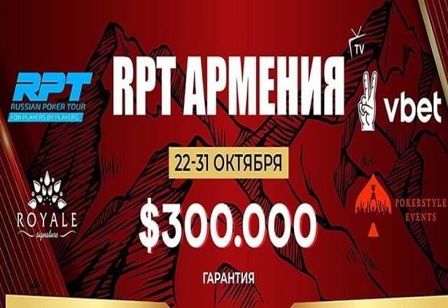 В Армении пройдет Russian Poker Tour с общей гарантией 300 000$