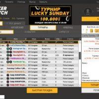 PokerMatch запустил еженедельный турнир Lucky Sunday c гарантией в 100 000 гривен