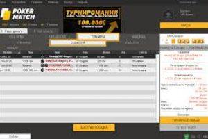 PokerMatch раздает 100 000 гривен в рамках турниромании