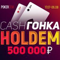 Кэш-гонка от PokerDom с призовыми в 500 000 рублей
