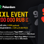 PokerDom проводит турниры «XXL Event» с гарантированными призовыми в 200 000 рублей
