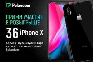 PokerDom предлагает клиентам выиграть 36 новых iPhone X