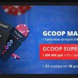 RuPoker предоставляет возможность попасть на сателлиты к GCOOP бесплатно