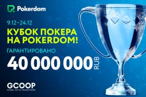 Очередной GCOOP на PokerDom пройдет с гарантией в 40 000 000 рублей
