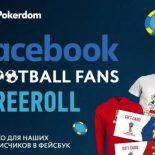 Акция Facebook Football Fans Freeroll в PokerDom