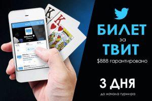 888Poker предлагает попасть на выгодный фриролл за твит