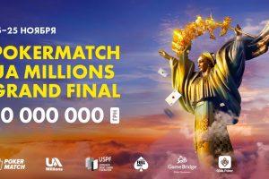 Призеры Гранд-финала межнациональной серии PokerMatch UA Millions