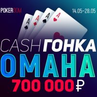 PokerDom объявляет о начале кэш-гонки по Омахе и Омахе хай лоу
