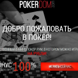 PokerDom проводит розыгрыш лотереи среди любителей кэш-столов Техасского Холдема