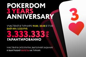 В честь трехлетия PokerDom проводит грандиозный турнир с огромными призовыми