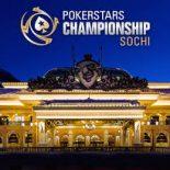 PokerStars разыгрывает билеты на крупнейший Championship в Сочи
