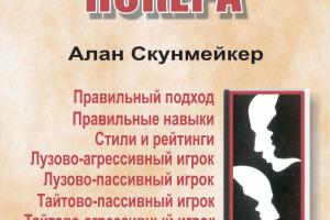 Алан Скунмейкер, «Психология покера»