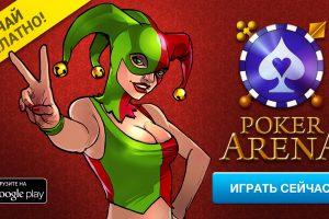 Покер Арена на Андроид