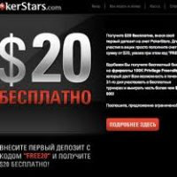 Бонус на первый депозит в Pokerstars